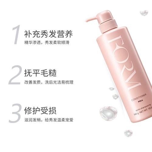 【保税江阴仓】日本POLA宝丽抗糖护发素蓬松充盈型540g