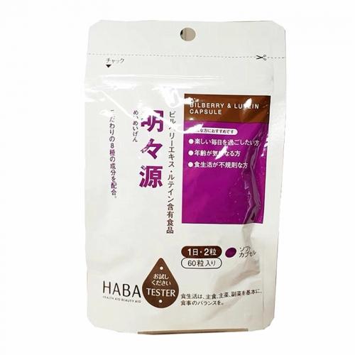 【直邮】日本HABA护眼丸无添加蓝莓叶黄素护眼缓解眼睛疲劳