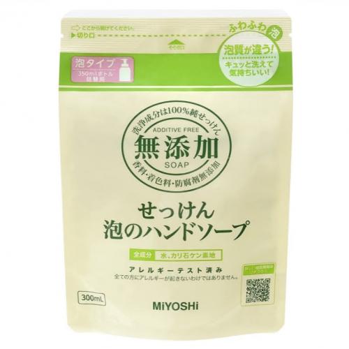【批发】日本MIYOSHI三芳儿童泡沫洗手液无添加保湿家用3...