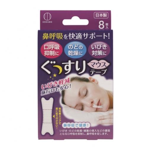 【批发】日本KOKUBO口鼻呼吸矫正贴成人儿童睡觉防打呼噜8...