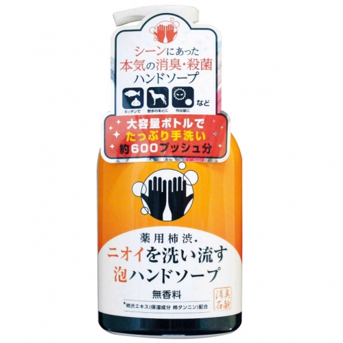 【批发】日本MAX柿涉抑菌杀菌消毒儿童家用泡沫洗手液450m...