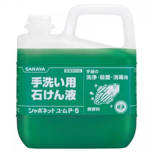 【批发】日本Saraya雅诗诺米酒店宾馆桶装泡沫无香料洗手液...