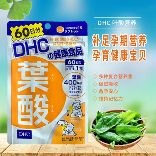 【直邮】日本DHC蝶翠诗孕前孕期补充叶酸女性日常营养补充调理60粒