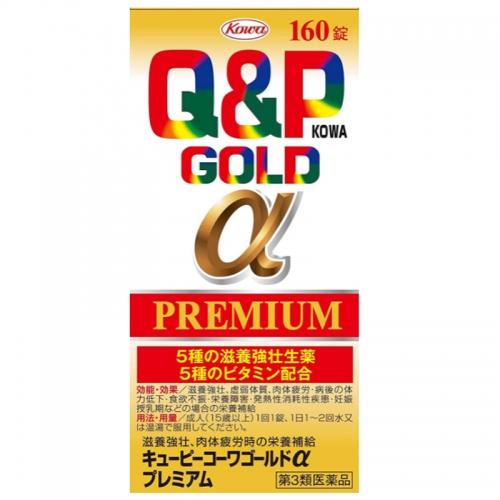 【直邮】日本Kowa兴和制药GOLD-α PREMIUM加强款营养片综合维生素160粒