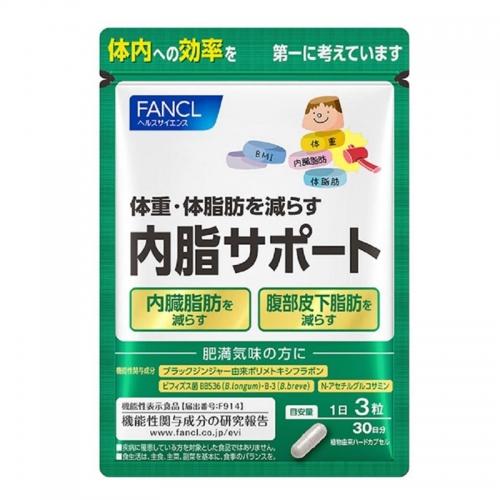 【直邮】日本FANCL芳珂无添加内脂健脂胶囊内脂丸30日90粒(2021年新版)