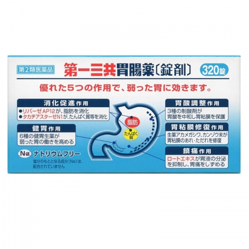 【直邮】日本TRANSINO第一三共健胃消食胃胀不消化胃肠片剂320粒/190粒
