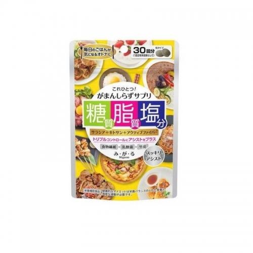 【直邮】日本MDC糖脂盐五层龙提取物抗糖控糖阻断油脂酵素丸纤维60粒