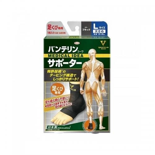 【直邮】日本Kowa兴和制药男女运动扭伤护具篮球跑步足球脚踝关节防护保暖用品L码1枚